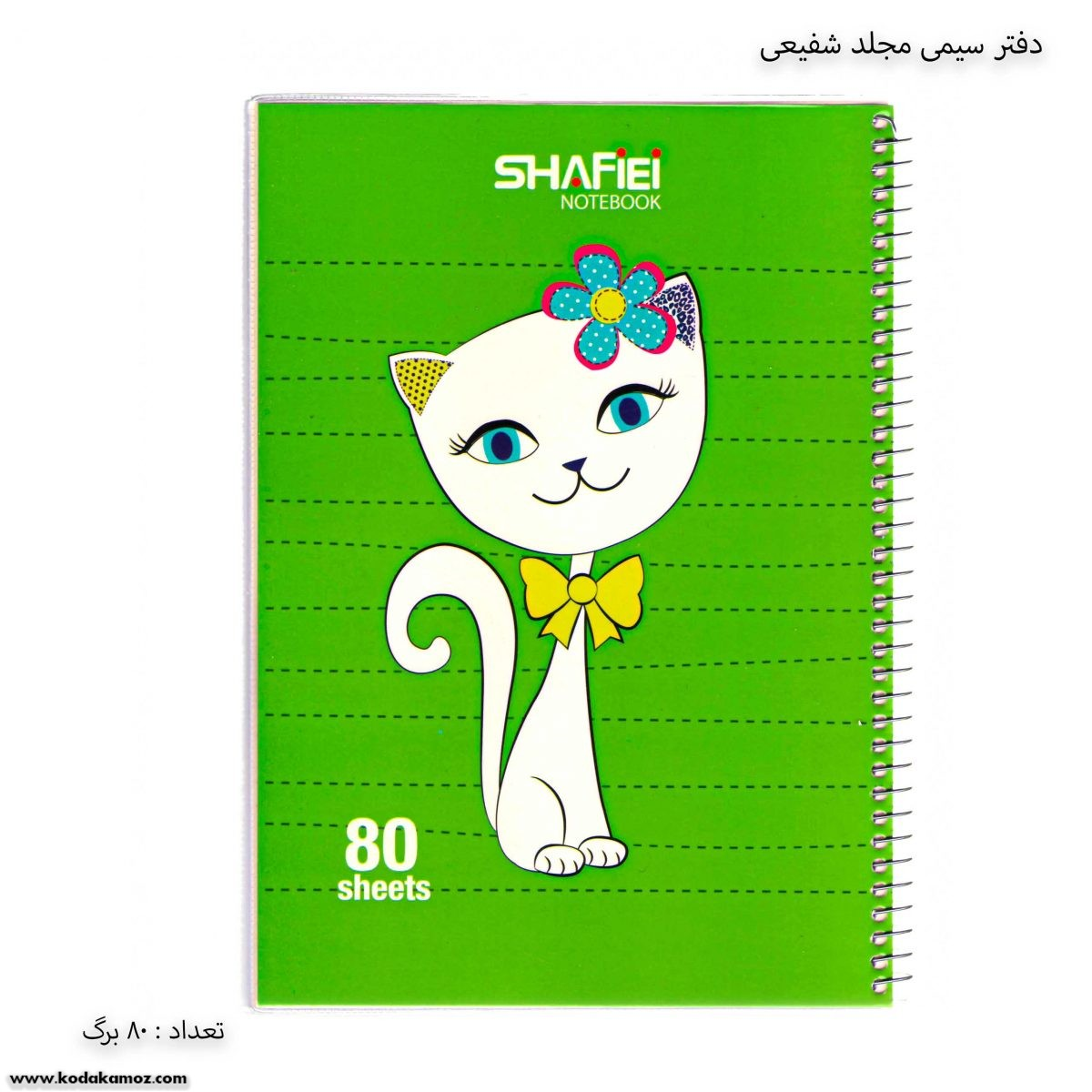 دفتر 80 سیمی مجلد شفیعی کد 112 طرح گربه سبز