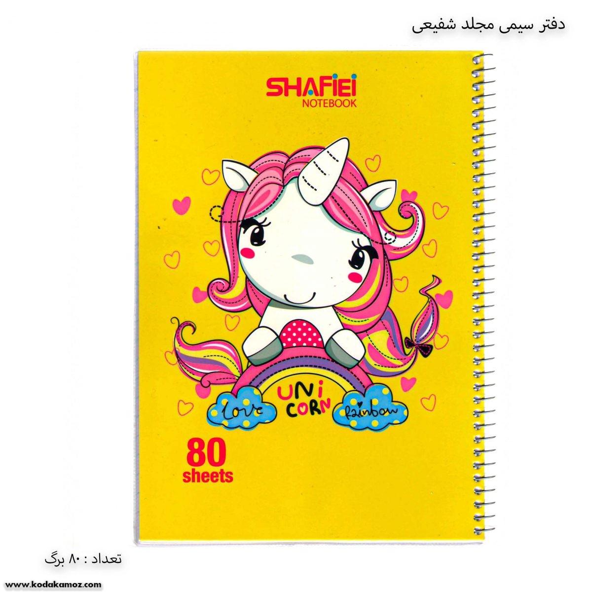 دفتر 80 سیمی مجلد شفیعی کد 112 طرح یونی کرن زرد
