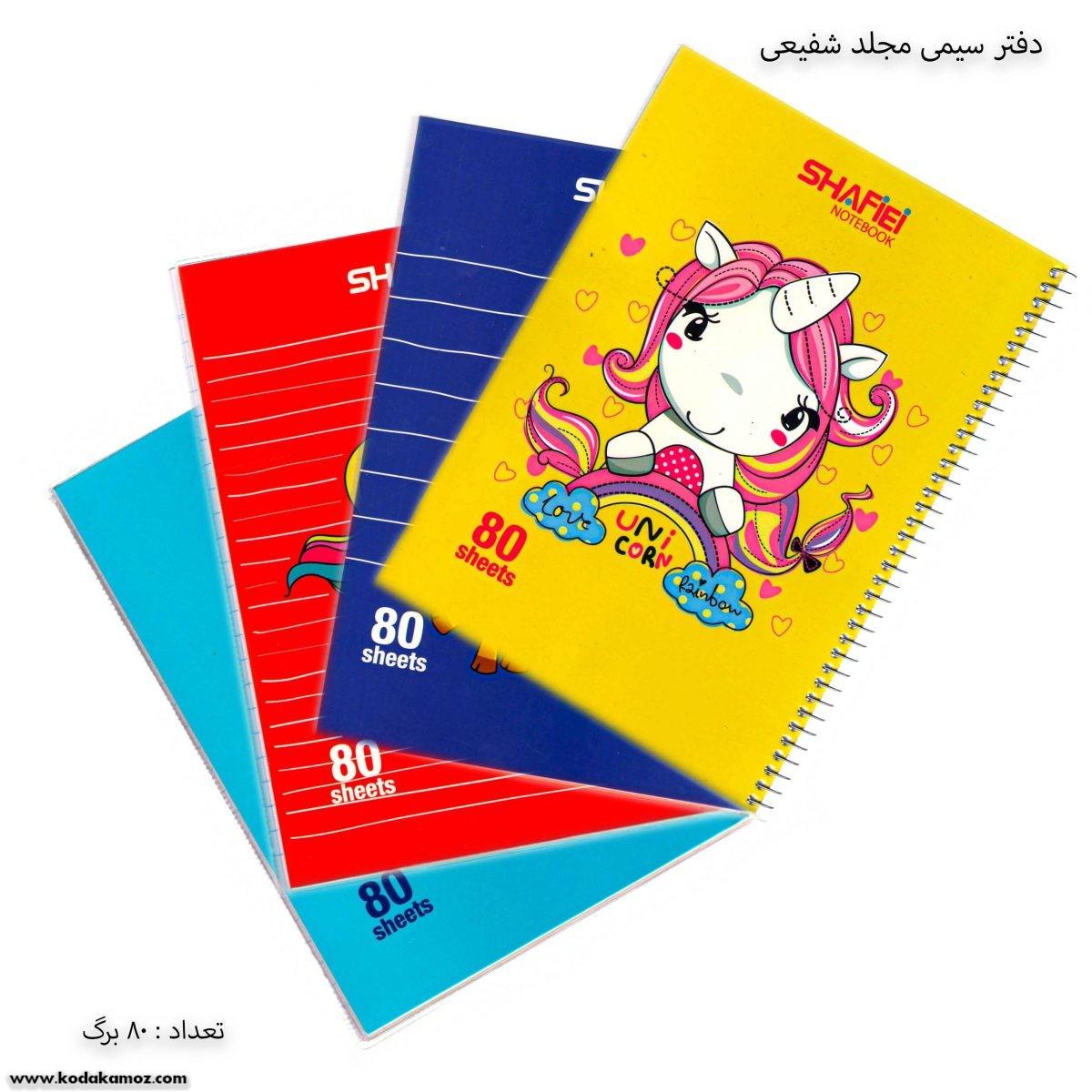 دفتر 80 سیمی مجلد شفیعی کد 112