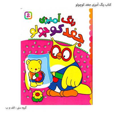 کتاب رنگ آمیزی جغد کوچولو 4