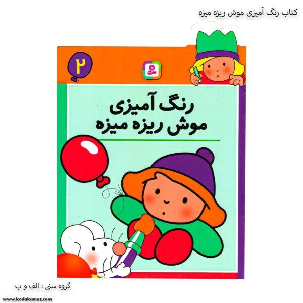 کتاب رنگ آمیزی موش ریزه میزه 2 یک
