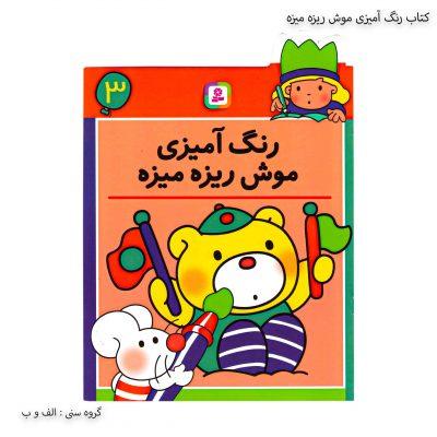 کتاب رنگ آمیزی موش ریزه میزه 3 یک